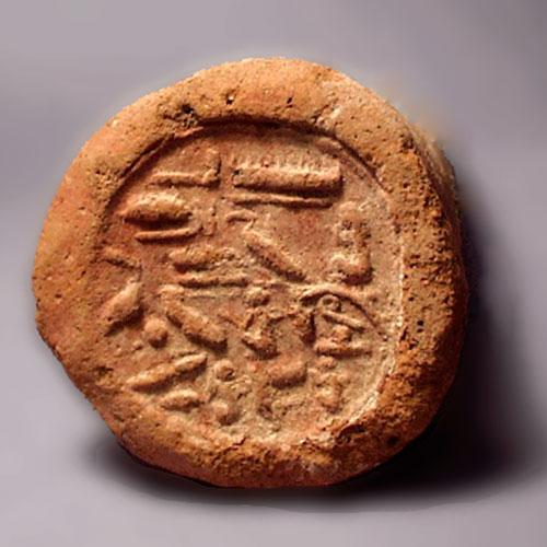 Fig. 8. Cono funerario perteneciente probablemente a un tal Amenhotep (?). Los textos estampados en este cono son muy confusos y están compuestos sin ningún orden. A pesar de que se conocen una treintena de ejemplares conservados en diferentes museos, algunos autores han apuntado la posibilidad de que podría tratarse de una falsificación, mientras que otros, los fechan en tiempos del Imperio Medio. Núm. 374 del Corpus de Davies & Macadam (Liverpool Museum, 1973.1.339).