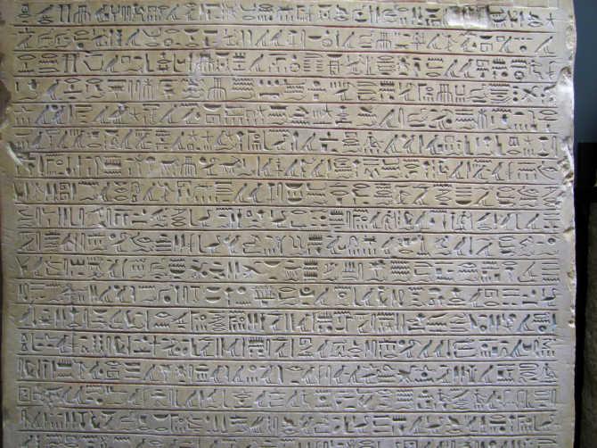 Estela de Amenmose -  Louvre C 286 - Zona central del Himno a Osiris