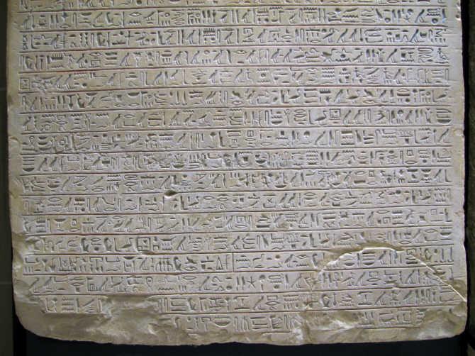 Estela de Amenmose -  Louvre C 286 - Zona inferior del Himno a Osiris